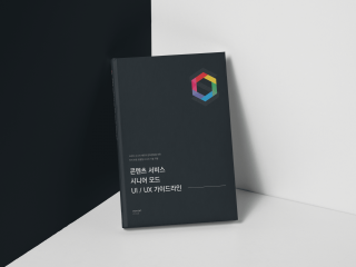 Senior UX Design Guideline